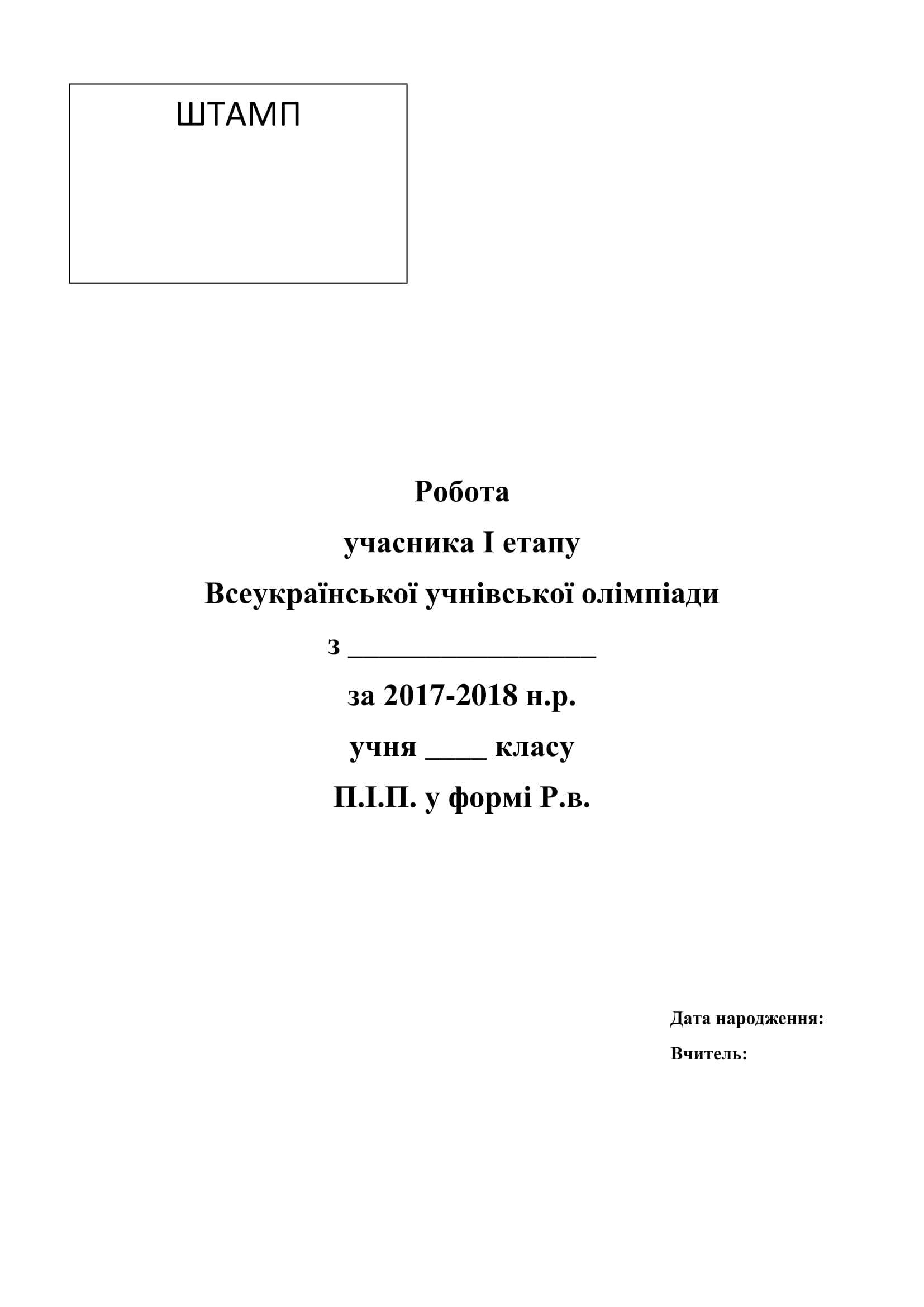 Зразок протоколу батьківських зборів